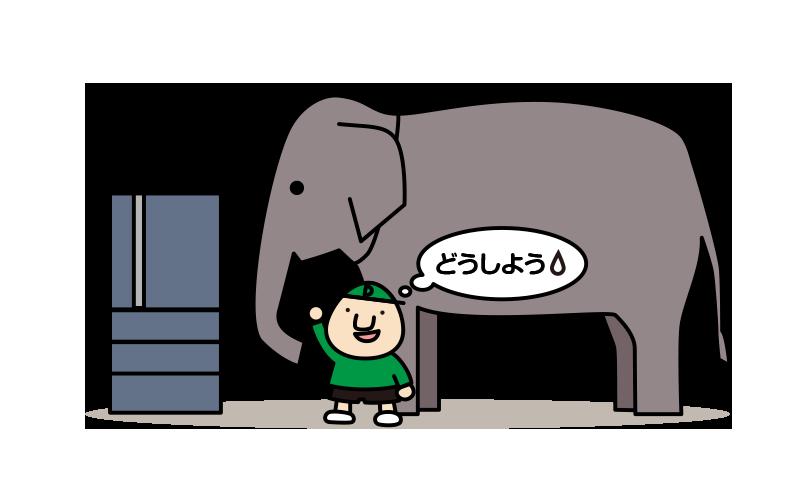 象を冷蔵庫に入れるには