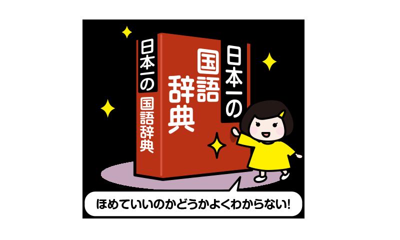 日本一の小型国語辞典